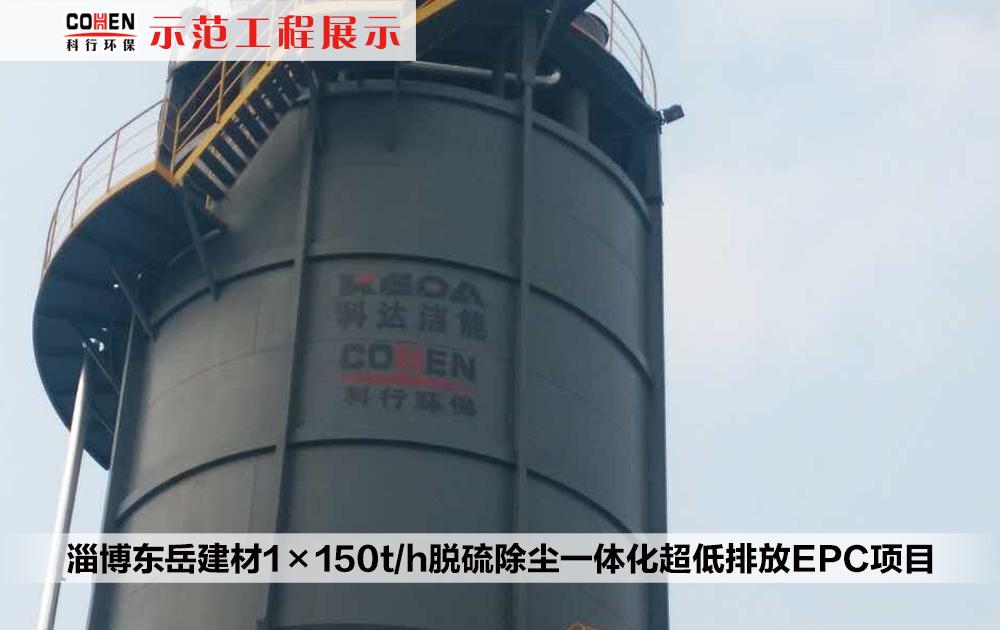 淄博東岳建材1×150t/h脫硫除塵一體化超低排放EPC項目