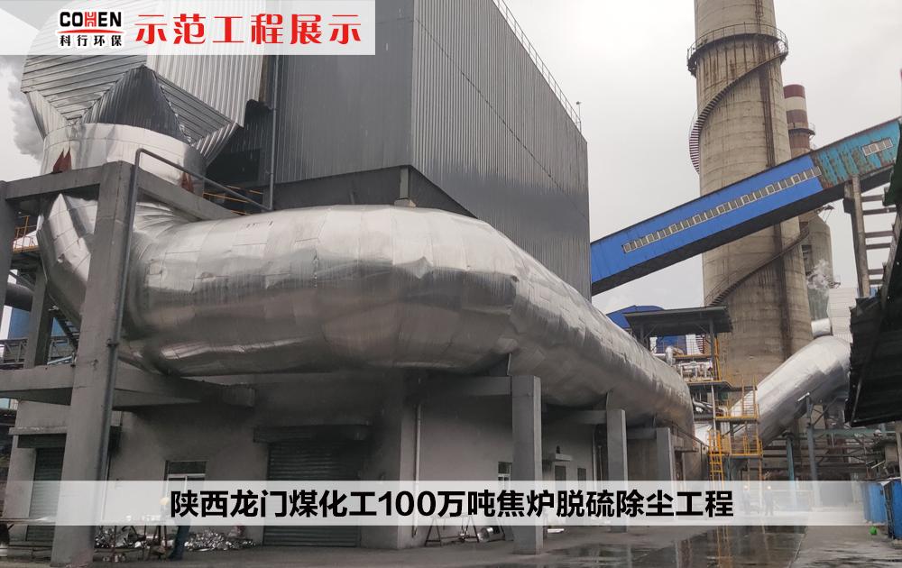 陜西龍門煤化工100萬噸焦爐脫硫除塵工程
