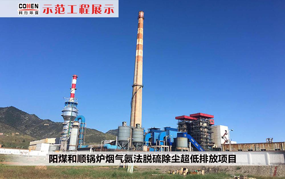 陽煤和順2×75t/h CFB+1×60t/h三廢混燃爐煙氣氨法脫硫除塵超低排放項目